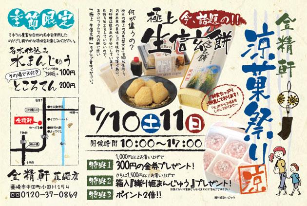 7/10・11土日、韮崎店「涼菓祭り」開催!