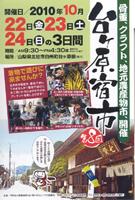 台ケ原宿市