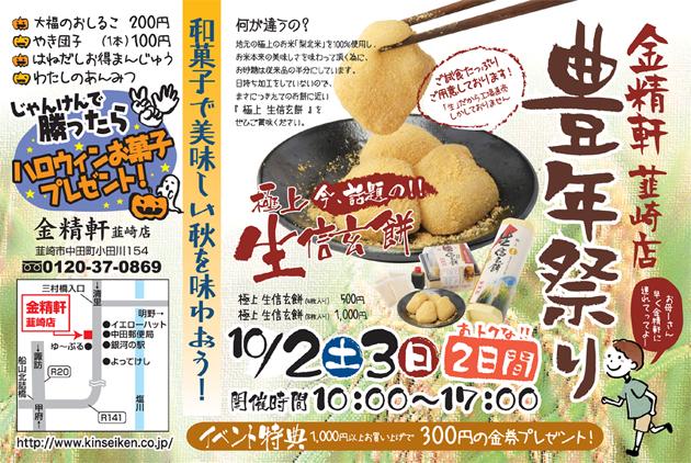 韮崎店「秋の豊年祭り」10月2・3日開催