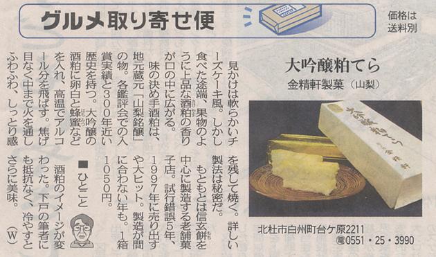 東京新聞の【グルメ取り寄せ便】