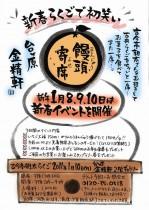 新春イベント開催のお知らせ