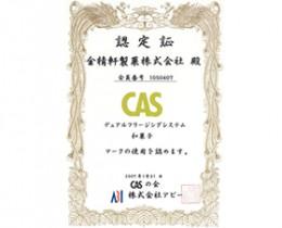 CASの認定証