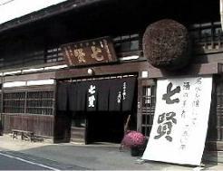 「七賢」醸造元山梨銘醸株式会社