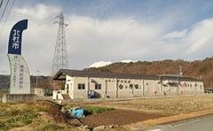白州第2工場外観