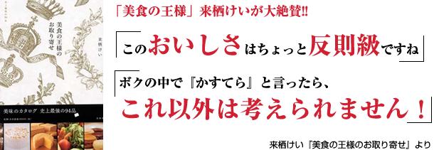 「美食の王様」来栖けいが大絶賛!!